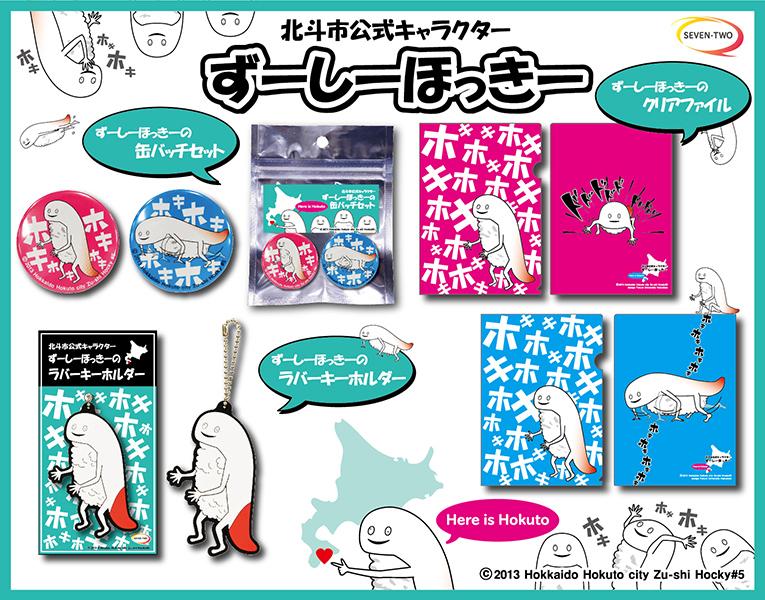 今話題の北斗市公式キャラクターの「ずーしーほっきー」をグッズ化!
